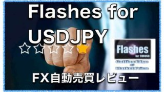 Flashes for USDJPY〜EAのパラメーター設定方法と成績を検証