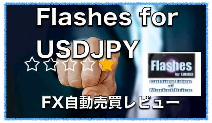 Flashes for USDJPY〜EAのパラメーター設定方法と成績を検証