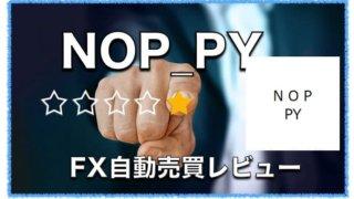 NOP_PY〜FX自動売買EAの成績の評判と口コミ