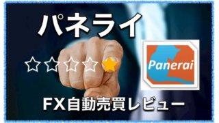 パネライ〜FX自動売買EAの成績検証と評判について