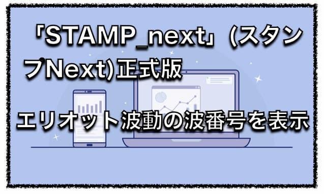「STAMP_next」(スタンプNext)正式版〜インジケーターの評判と口コミついて