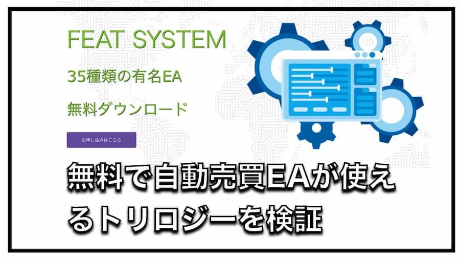 無料でFX自動売買EAが使えるFEAT SYSTEMの評判と口コミについて