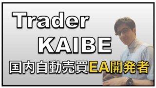 Trade Kaibe〜国内FX自動売買EAの開発者の経歴と評判について