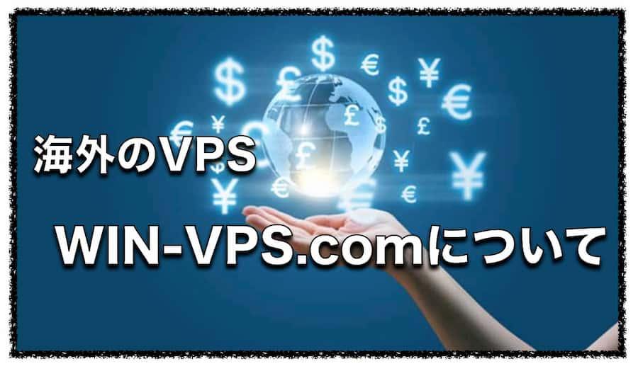 WIN-VPS.com〜海外の格安VPSと言われているが実際はちょっと高い