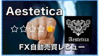 Aestetica(エステティカ)〜FX自動売買EAの評判と口コミ