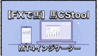 馬CStool(OANDA・OTHERS)〜FXで馬さんが開発。MT4インジケーターの評判