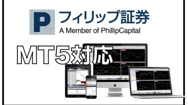 フィリップ証券〜MT5が使える国内FX業者の口座開設と評判と口コミ