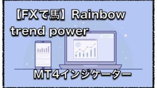 Rainbow_Trend_power〜FXで馬さん開発のMT4のインジケーターの評判について