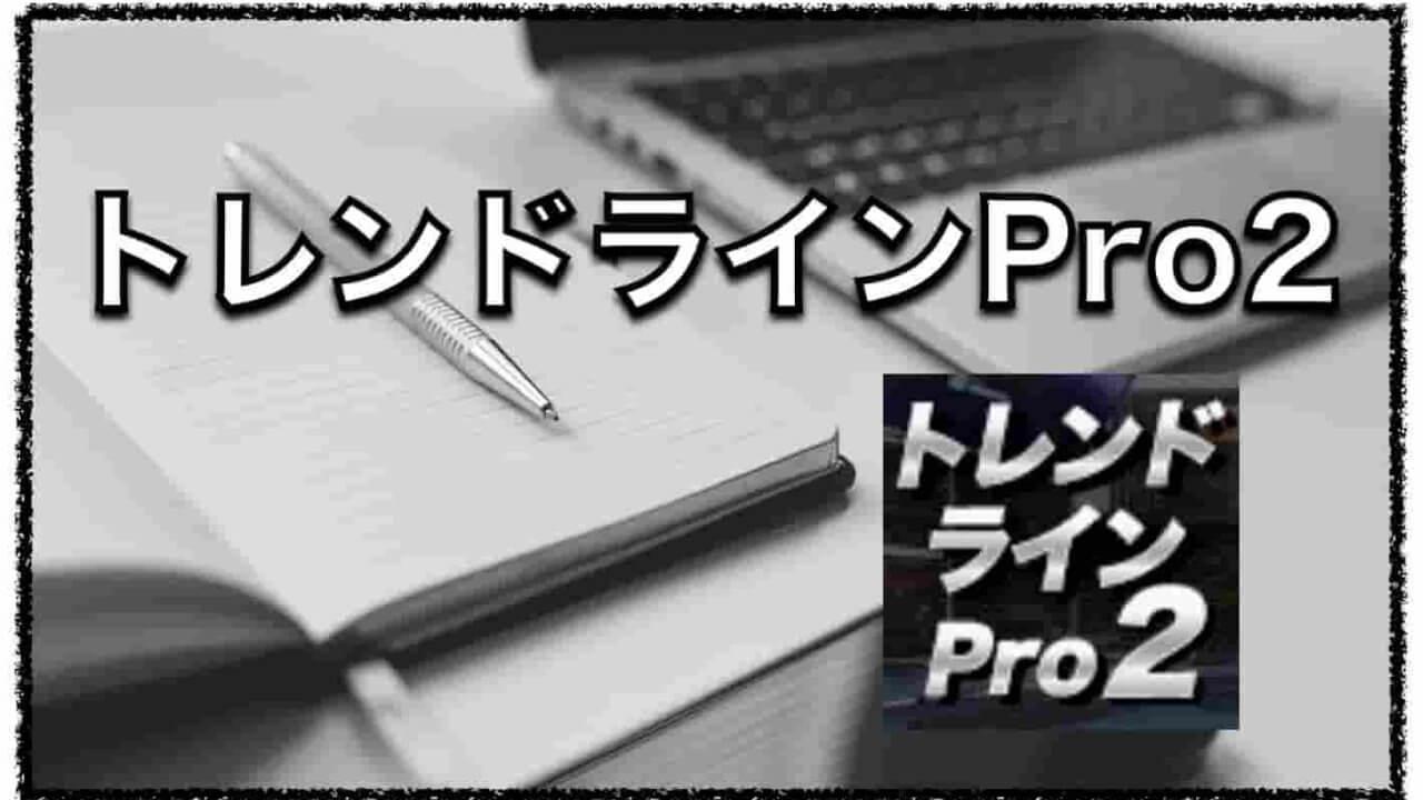トレンドラインPro2〜MT4インジケーターの評判と使い方を検証