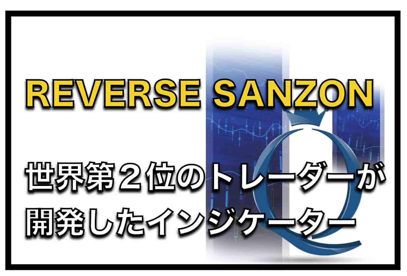 REVERSE SANZON〜MT5対応のFXインジケーターの評判と成績検証